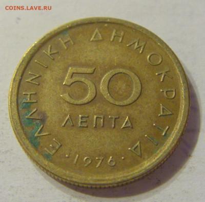50 лепта 1976 Греция №1 15.11.2019 22:00 МСК - CIMG6506.JPG