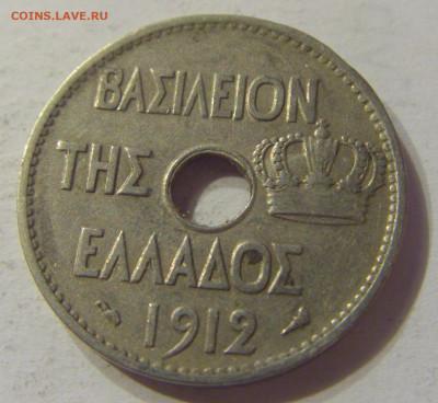 10 лепта 1912 Греция №2 15.11.2019 22:00 МСК - CIMG6524.JPG