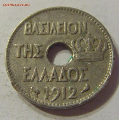 5 лепта 1912 Греция №1 15.11.2019 22:00 МСК - CIMG6528.JPG