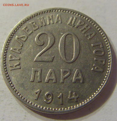 20 пара 1914 Черногория №1 15.11.2019 22:00 МСК - CIMG6530.JPG