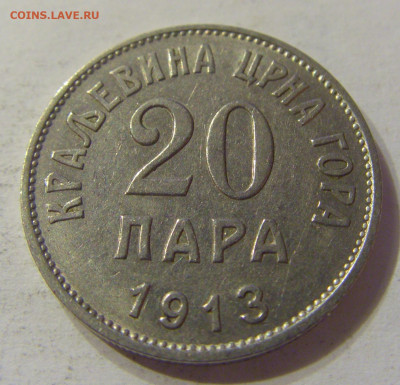 20 пара 1913 Черногория №1 15.11.2019 22:00 МСК - CIMG6534.JPG