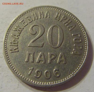 20 пара 1906 Черногория №1 15.11.2019 22:00 МСК - CIMG6538.JPG