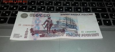 500000 рублей 1995 года - 20191108_194416