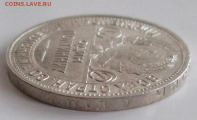 50 копеек 1925 ПЛ года до 22-00 12.11.19 года - IMG_2266.JPG