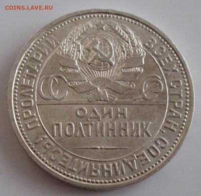 50 копеек 1925 ПЛ года до 22-00 12.11.19 года - IMG_2262.JPG