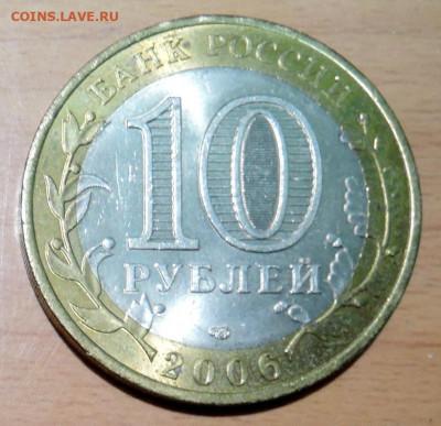 10 рублей 2006 г. БИМ Читинская область до  15.11 в 22.00 - DSCN4702.JPG