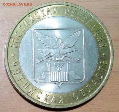 10 рублей 2006 г. БИМ Читинская область до  15.11 в 22.00 - DSCN4701.JPG