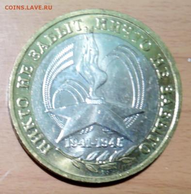 10 рублей 2005 г. БИМ 60 лет Победы ММД до  15.11 в 22.00 - DSCN4703.JPG
