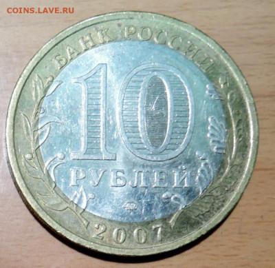 10 рублей 2007 г. БИМ Республика Башкортостан до  15.11 - DSCN4712.JPG