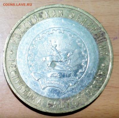 10 рублей 2007 г. БИМ Республика Башкортостан до  15.11 - DSCN4711.JPG