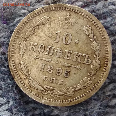 10 копеек 1895 года - IMG_20191109_175043_152