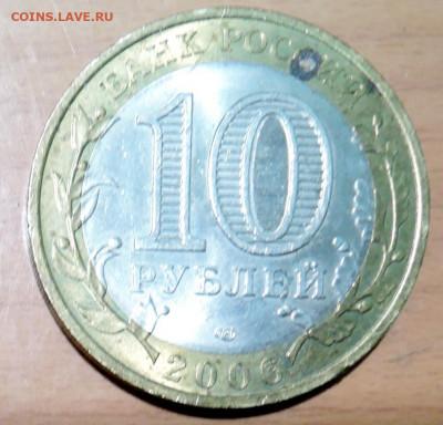 10 рублей 2006 г. БИМ Республика Алтай до  15.11 в 22.00 - DSCN4714.JPG
