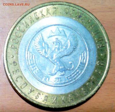 10 рублей 2006 г. БИМ Республика Алтай до  15.11 в 22.00 - DSCN4713.JPG