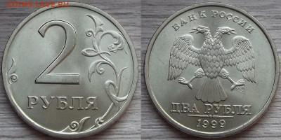 2 рубля 1999 года спмд (без обращения) до 13 ноября - red7890407.JPG