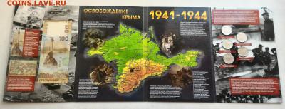 Куплю альбомы Крым - 5 пятёрок + банкнота (см. фото) - P_20160522_150450_HDR