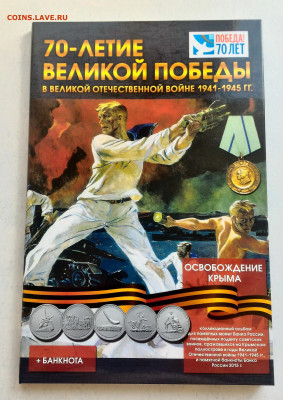 Куплю альбомы Крым - 5 пятёрок + банкнота (см. фото) - P_20160522_150410_HDR