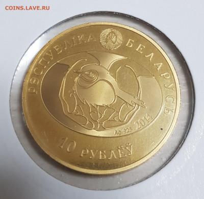 Птичка года 2014 - 10_рублей_пробник_Беларусь 2014_А