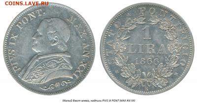 Латинский Монетный союз - 1l_1866_piccolo