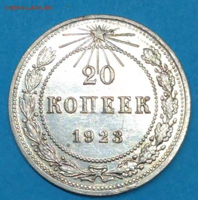 20 копеек 1923, Ссср, вместо р.с.ф.с.р.??? - IMG_20191112_013139
