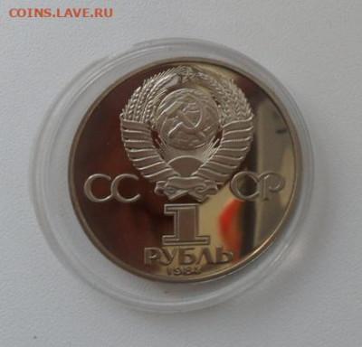 Юбилейка СССР, 6шт. пруф новоделы по фиксу. - crop_206928920_QcfRX