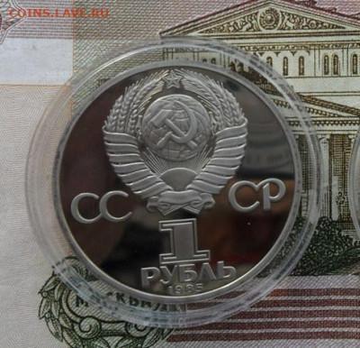 Юбилейка СССР, 6шт. пруф новоделы по фиксу. - crop_205441908_TgmS4l