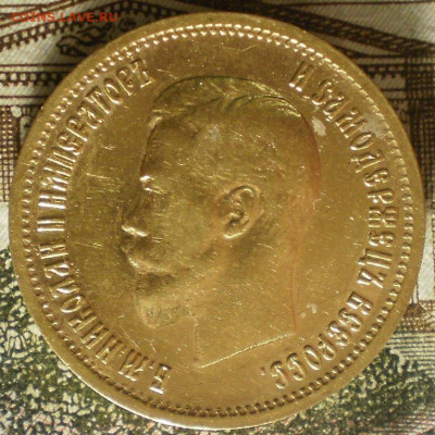 10 рублей 1899г. АГ. - 011.JPG