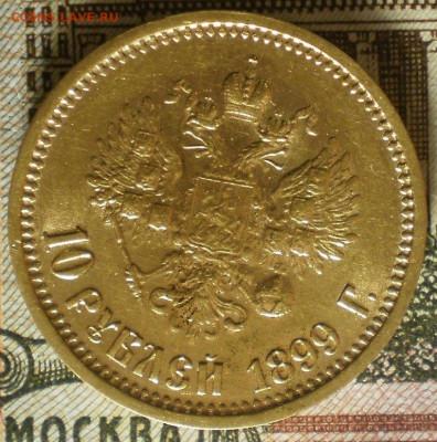 10 рублей 1899г. АГ. - 013.JPG