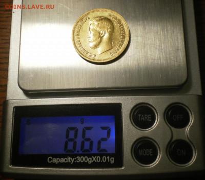 10 рублей 1899г. АГ. - 1.JPG