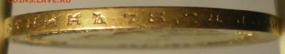 10 рублей 1899г. АГ. - 019.JPG