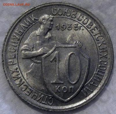 10 копеек 1933 - 4-33