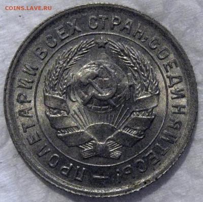 10 копеек 1933 - 3-33