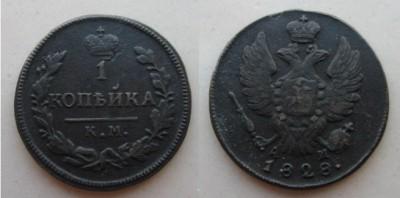 Помогите начинающему определить монету - 1kopec1828KM