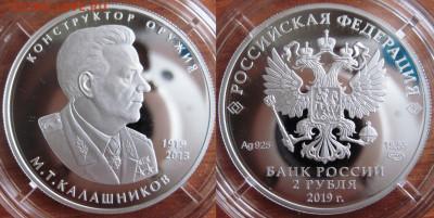 Изображение автомата Калашникова на бонах, монетах, жетонах - 2 рубля 2019 МТ Калашников.JPG