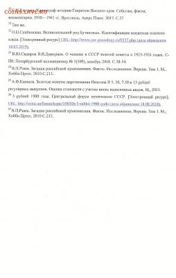 Публикации, посвящённые золотым монетам Николая II - ED64663E-3B4E-44C1-B637-ECCAEF94E303
