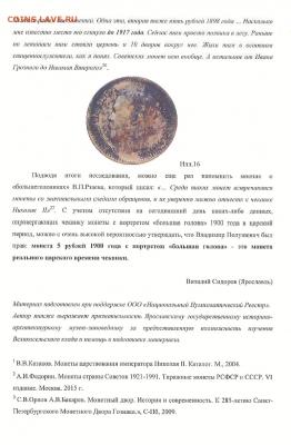 Публикации, посвящённые золотым монетам Николая II - E1E60C6E-D61C-46E7-9BBD-E007BBE37E3F