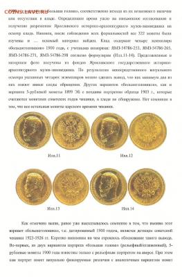 Публикации, посвящённые золотым монетам Николая II - F1FA2D06-A271-40D3-A6FE-E2B7EF5DBE82