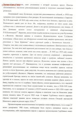 Публикации, посвящённые золотым монетам Николая II - A775A191-0144-482A-A35D-B5CE1D4AD88D
