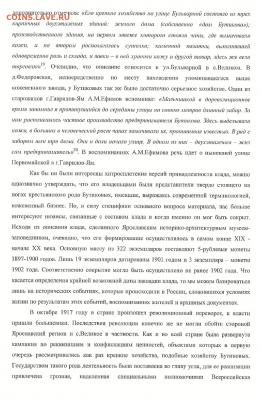 Публикации, посвящённые золотым монетам Николая II - 238A0A85-3C33-4F6F-96BC-4895678A04AF