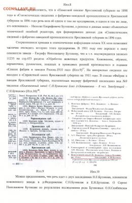 Публикации, посвящённые золотым монетам Николая II - 5B9584EB-A9B6-4019-AE14-955E19F6A475