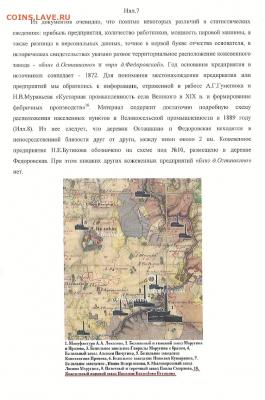 Публикации, посвящённые золотым монетам Николая II - 5E5F1E0C-DECA-4B98-8CA8-E70F24E52F1C
