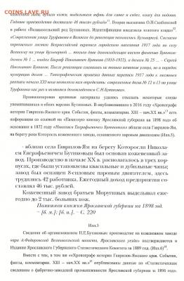 Публикации, посвящённые золотым монетам Николая II - 3A15F4B2-3ED5-4A94-8F92-1B73D7E8020D