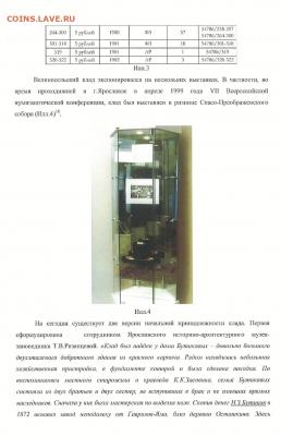 Публикации, посвящённые золотым монетам Николая II - A9B8523A-442A-40EB-A8E3-243025B05FB1