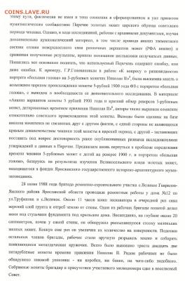 Публикации, посвящённые золотым монетам Николая II - F1D69CAC-8332-49CD-98CB-DF4266839E20