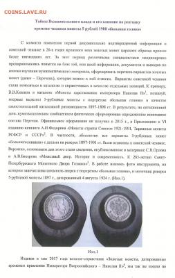 Публикации, посвящённые золотым монетам Николая II - 28B92004-6E64-43AD-BAAF-02D4B7103D71