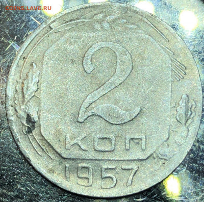 2 копейки 1957 в алюминии (непонятное фуфло) - photo_2019-11-14_13-26-26