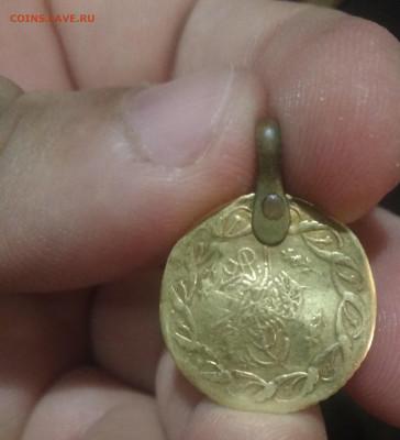Помогите определить, что за монета и сколько стоит - IMG_20191106_211352