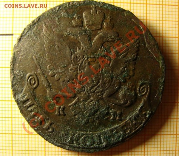 5 копеек 1787 год КМ оценка - DSC04902.JPG