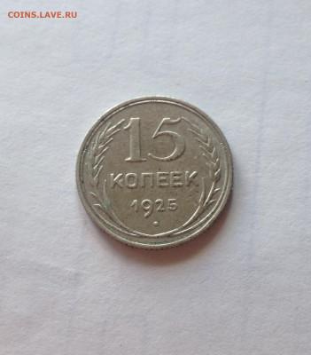 15 копеек  1925г. , до 21.11.19г. - 1525-01