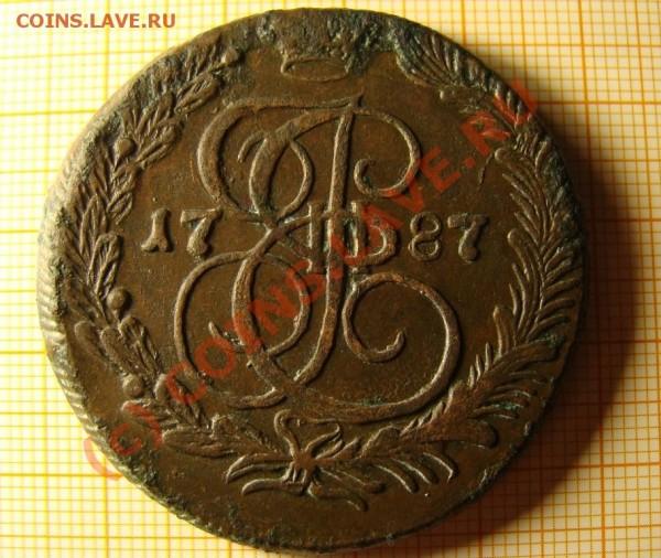 5 копеек 1787 год КМ оценка - DSC04899.JPG