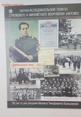Изображение автомата Калашникова на бонах, монетах, жетонах - 20191114_120305